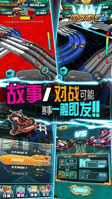四驱传说:车王争霸iOS版 V1.0 - 截图1