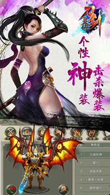 刀剑灵域ios版 V1.1 - 截图1