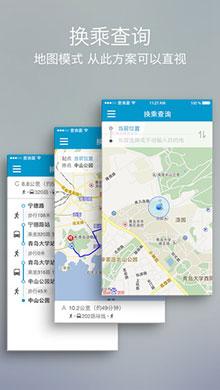 青岛公交查询iOS版 V2.6 - 截图1