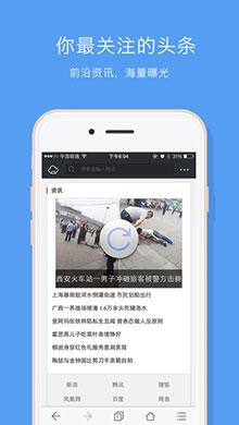 傲游云浏览器ios版 V4.9