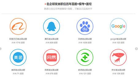 牛客网app是什么2