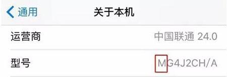 iPhone识别翻新机教程1