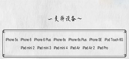 ios9.3.3越狱要输入Apple id解决办法