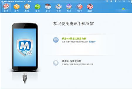 腾讯手机精灵最新版 v1.8.5 - 截图1