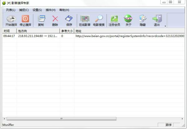 影音嗅探专家官方版 v2014.09 - 截图1