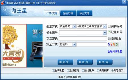 中国银河证券海王星增强版 v2.46 - 截图1