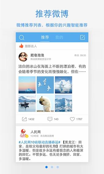 腾讯微博安卓客户端 v6.2.1 - 截图1