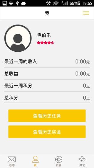 边逛边赚安卓版 v1.2 - 截图1