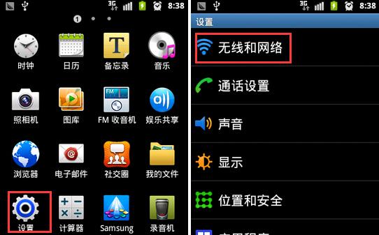 安卓手机如何设置网络共享1