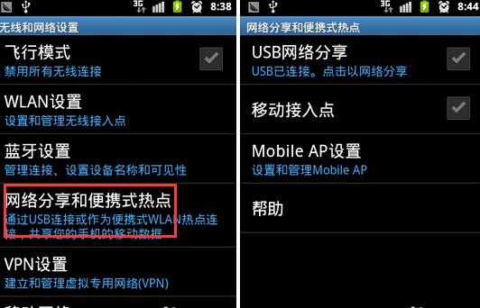 安卓手机如何设置网络共享2