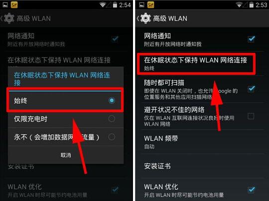 安卓手机休眠状态保持WiFi连接方法2