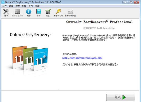 易恢复EasyRecovery V11.1.0.1 个人版(数据恢复) - 截图1