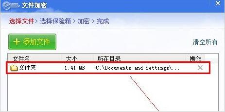 怎样给文件加密7