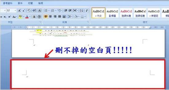 word删除空白页1