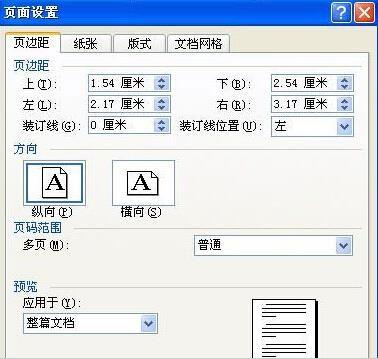 word删除空白页6