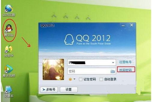 qq 找回密码1
