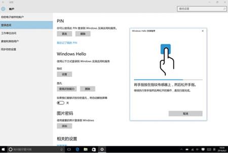 Windows 10一周年更新:新功能将助用户摆脱密码