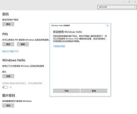 Windows 10一周年更新:新功能将助用户摆脱密码2