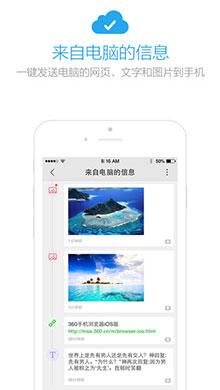 360手机浏览器ios版 V2.5