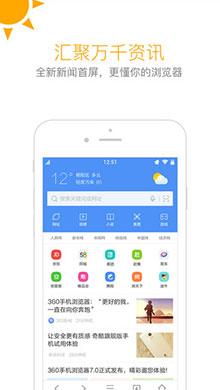 360手机浏览器ios版 V2.5 - 截图1