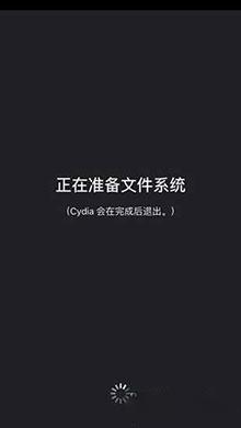 iOS9.3.3越狱分区容量不足解决方法3