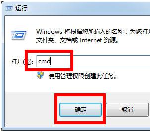 如何快速清除DNS缓存3