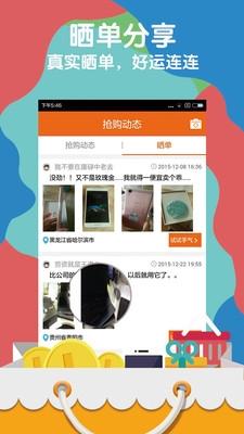 一元云购安卓版 v2.2 - 截图1