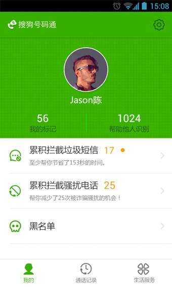 搜狗号码通安卓版 v4.1.21.0 - 截图1