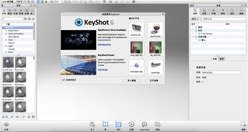 KeyShot(Mac版)官方版 V6.2.85 - 截图1
