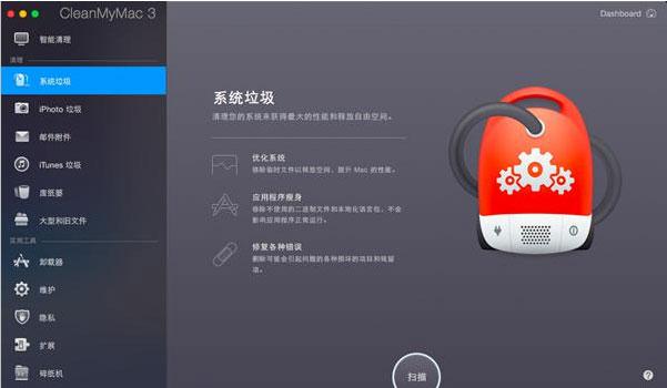 Clean My Mac3 简体中文版 V3.0.0 - 截图1