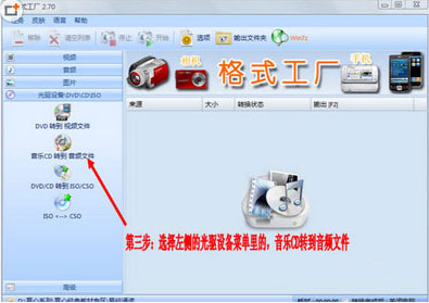 格式工厂如何将CD转换成MP31