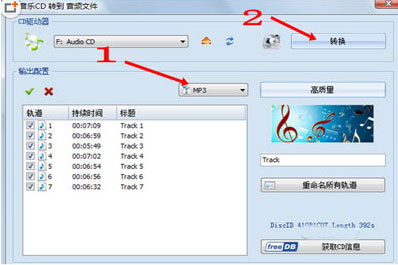 格式工厂如何将CD转换成MP32
