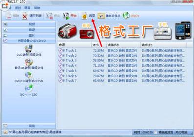 格式工厂如何将CD转换成MP33