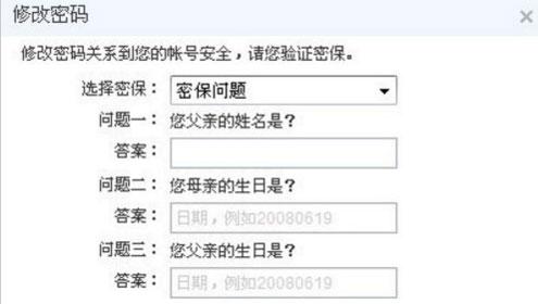 怎样进行腾讯qq密码修改4