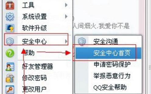 怎样进行腾讯qq密码修改1