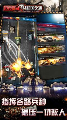 坦克警戒:共和国之辉ios版 V2.2 - 截图1