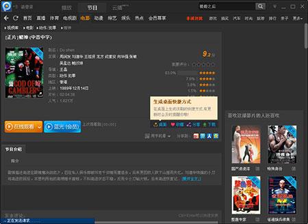 PPTV网络电视破解版 v3.5.2.0061 - 截图1