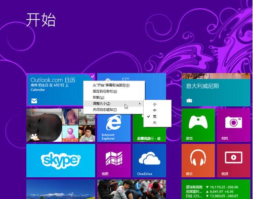 Windows 8.1系统评测:更值得体验3