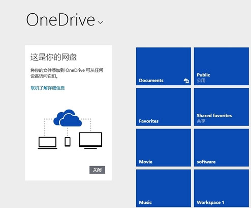 Windows 8.1系统评测:更值得体验6