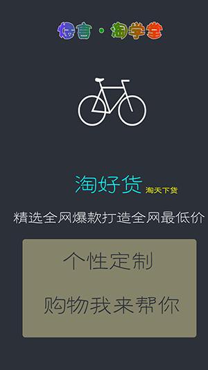 煜言淘学堂安卓版 v1.1.2 - 截图1