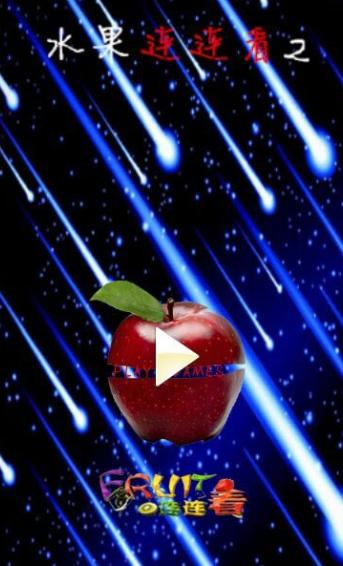 水果连连看2安卓版 v2.20 - 截图1