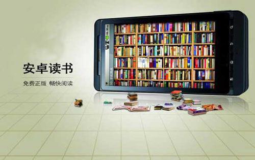 安卓手机阅读软件专题