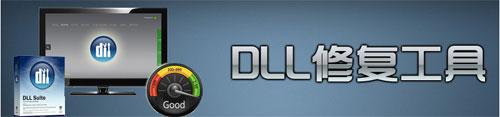 d3dll.dll官方下载 - 截图1