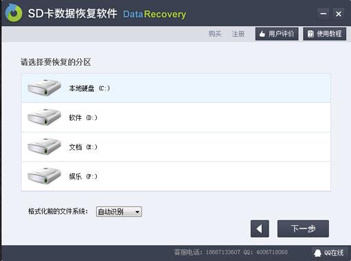 内存卡数据恢复软件官方版 v4.1 - 截图1