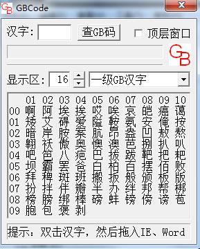 GBCode/GBKCode 绿色版 V2.0 - 截图1