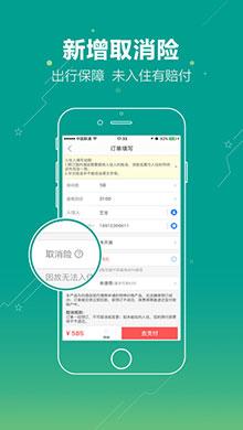 艺龙旅行ios版 V9.15