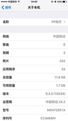 iOS9.3.4降级9.3.3教程2