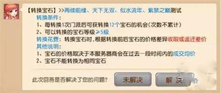 梦幻西游门派转换攻略2