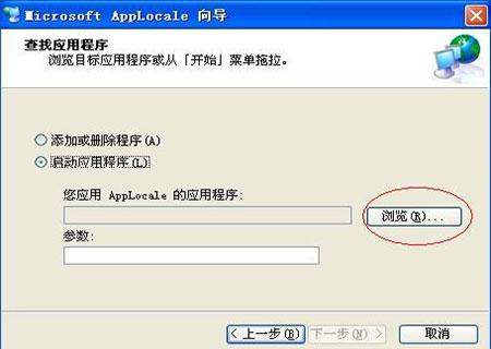 Microsoft AppLocale(软件内码转换工具)官方版 v1.0 - 截图1