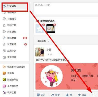 怎么举报QQ空间内容2